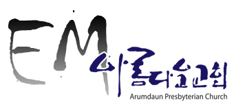 Arumdaun Church - EM